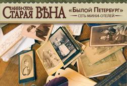Литературный клуб в Петербургском отеле Старая Вена